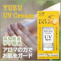 UVクリーム