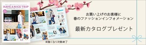 春 カタログ 服