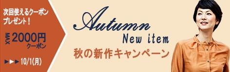 秋の新作キャンペーン