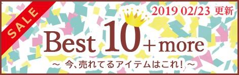 ウィンターセール売れ筋Best10+moer