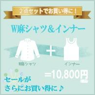 セットで一万円