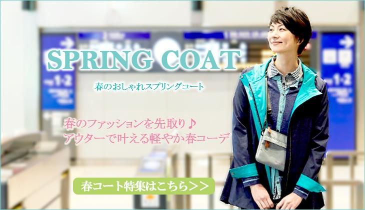 春のコート