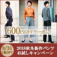 600円オフクーポン