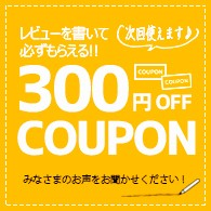 レビュー300円クーポン
