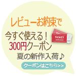 300円レビュークーポン