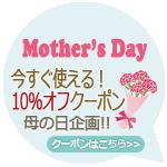 母の日企画 10%オフクーポン