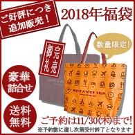 2018年福袋