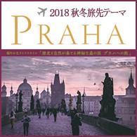 旅先テーマ プラハ
