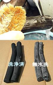 備長炭の洗浄済と無水洗