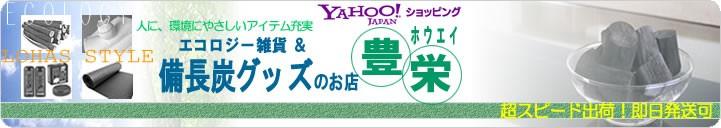 備長炭グッズのお店~豊栄 Yahoo!店