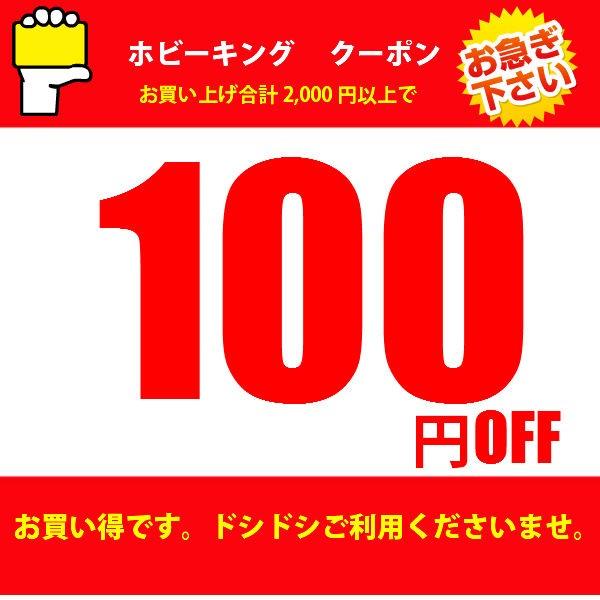 本日限定!ホビーキング200円割引クーポン