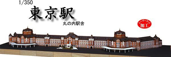 木製模型・東京駅