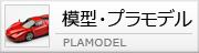 模型・プラモデル