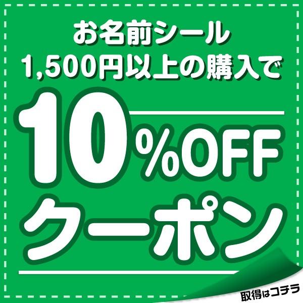 お名前シールキャンペーン 1500円で10%おふ