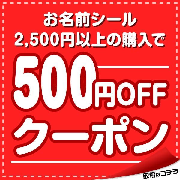 お名前シールキャンペーン 2500円で500円OFF