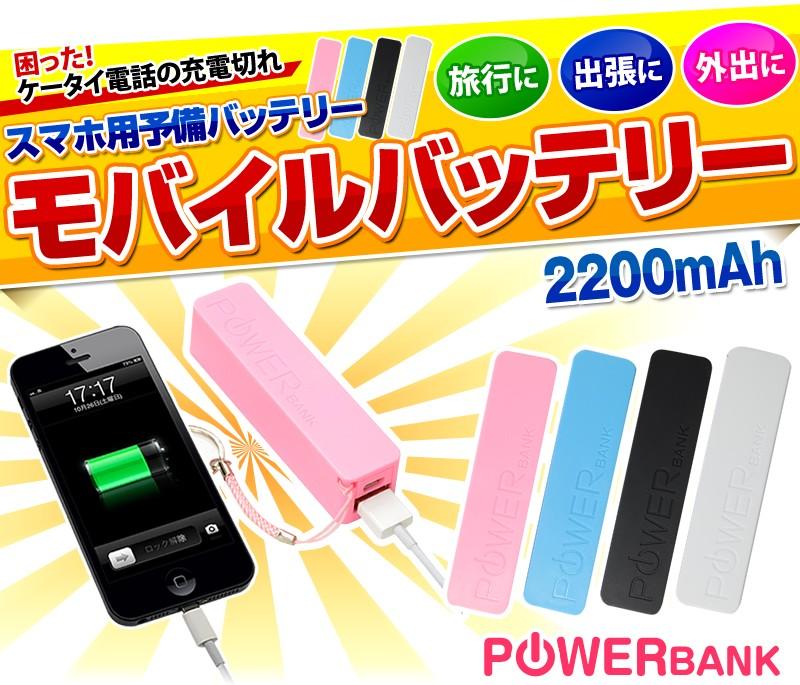 スマホ用予備バッテリーモバイルバッテリー2200mAh