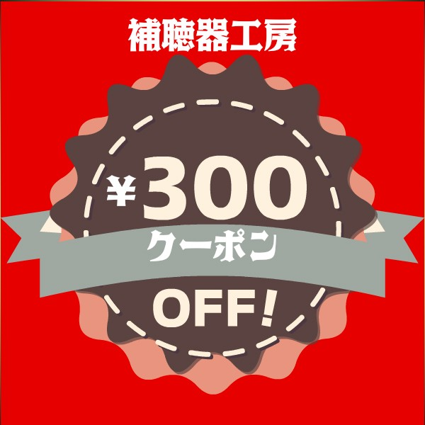 補聴器工房5000円以上購入で300円OFFクーポン