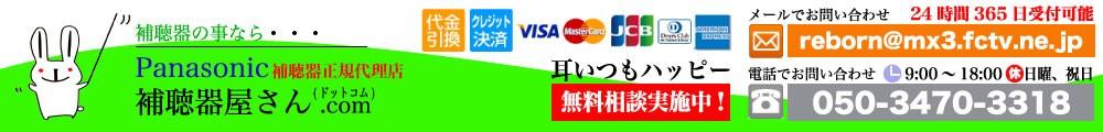 補装具業者登録指定店(福井県福井市、あわら市、坂井市)