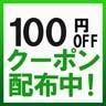 大決算セール限定【100円OFFクーポン】