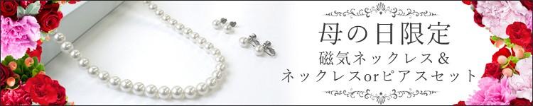 母の日桂由美プロデュース 磁気ネックレス ピアス or イヤリング セット