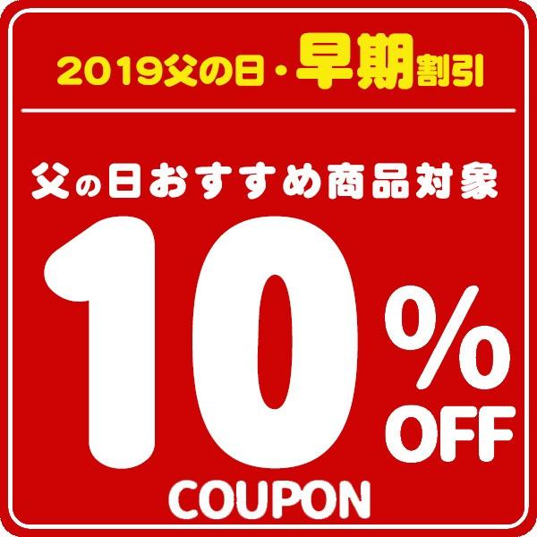 2019父の日早割【10%OFF】クーポン
