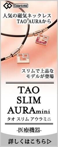 人気の磁気ネックレスTAOAURAからスリムで上品なTAO SLIM AURAが登場