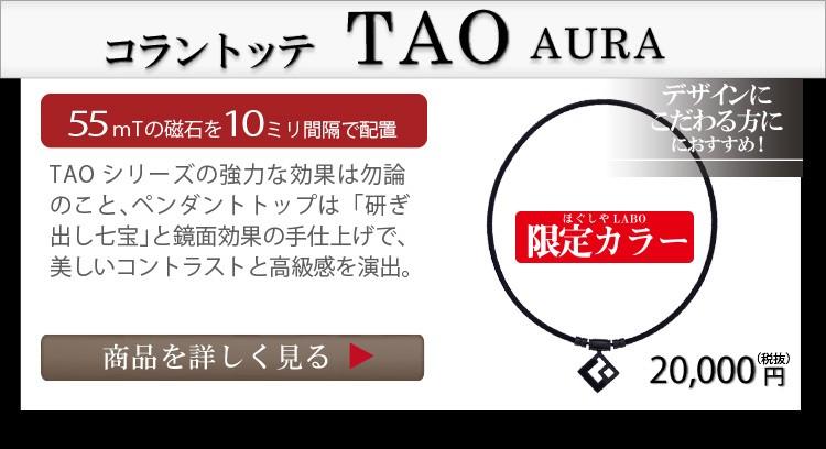 コラントッテ TAO AURA