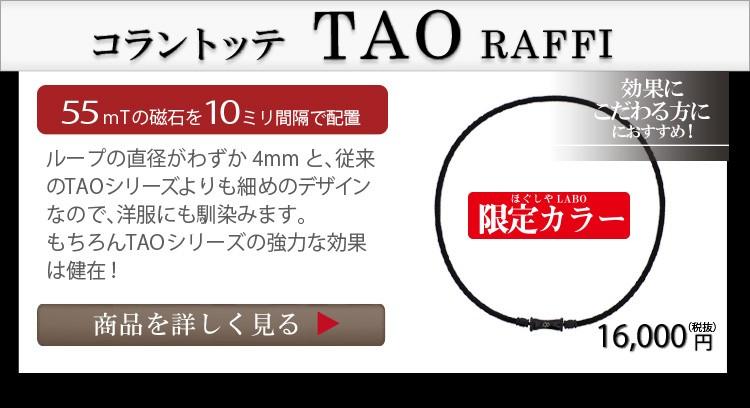 コラントッテ TAO RAFFI