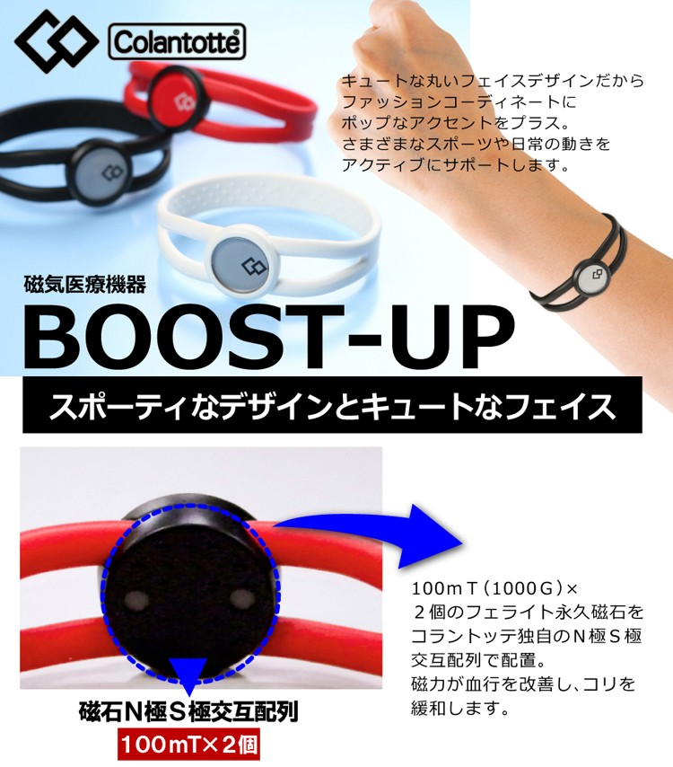 BOOST−UP ブーストアップ
