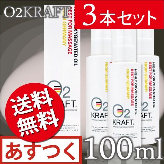 O2クラフト3袋セット