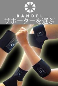 BANDEL インナー&サポーター