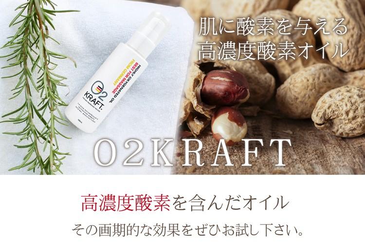 O2KRAFT 体が変わる、肌が変わる
