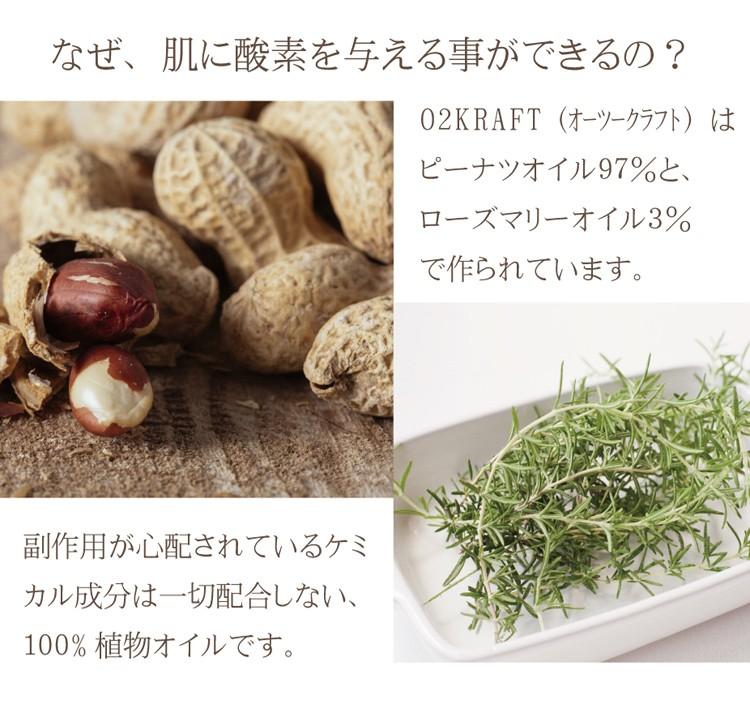O2KRAFT 100%植物オイル