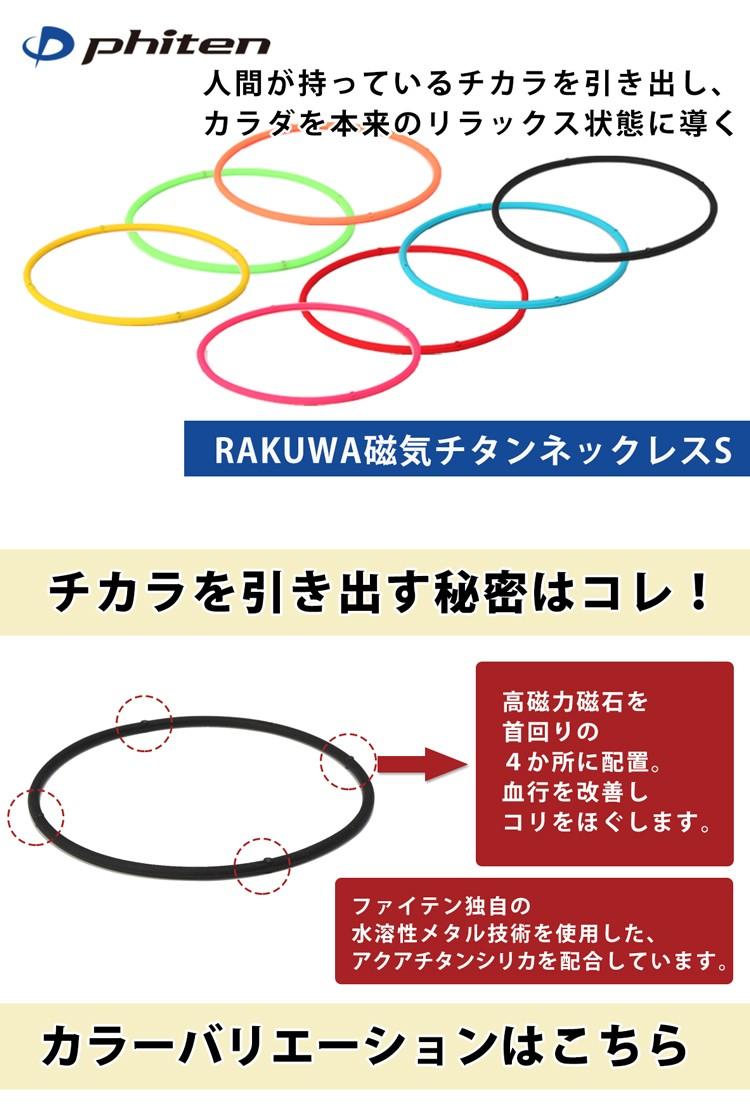 ファイテン RAKUWA磁気チタンネックレスSのしくみ