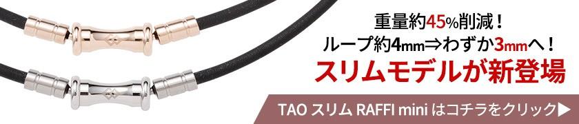 コラントッテ TAO スリムRAFFI mini