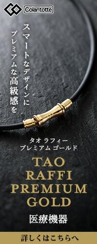 スマートで高級感があるプレミアムなRAFFI TAO RAFFI PREMIUM GOLD