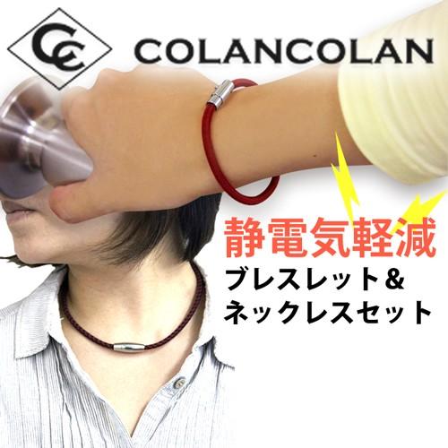 コランコラン Sガード 静電気除去ブレスレットとネックレスのセット