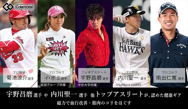 コラントッテは石川遼、福原愛、ソフトバンク選手で野球日本代表の内川など多数のアスリートに愛用されている磁気健康ギア
