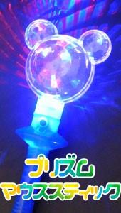 光るプリズムマウス
