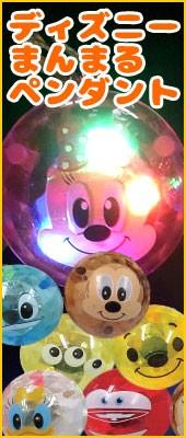 光るディズニーペンダント|お祭り用品