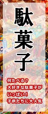 駄菓子|お祭り用品