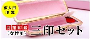 開運印鑑(女性用) 三印セット