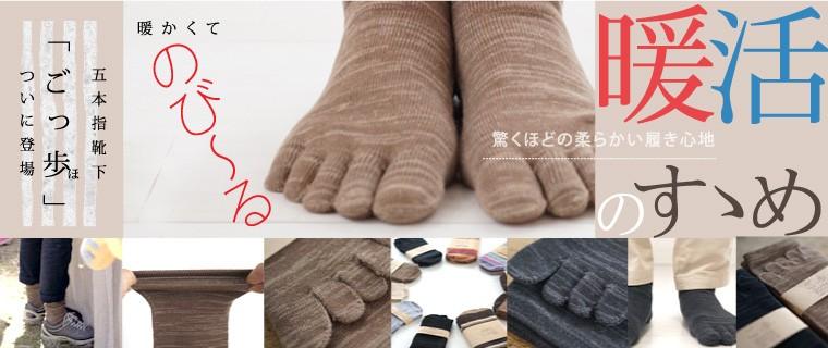 のび〜る5本指靴下「ごっ歩」 22.0〜26.0cm 日本製(レディース/メンズ)