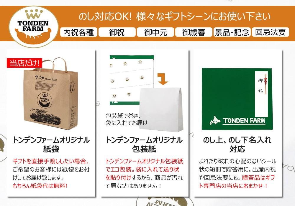 北海道トンデンファームのし包装