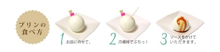 塩キャラメルアップ_食べ方