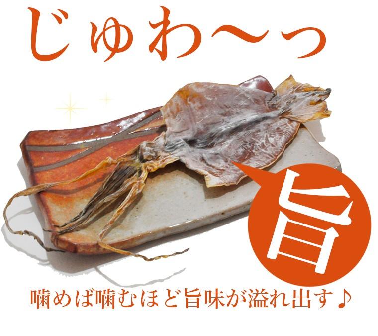 北海道産 するめいか/スルメイカ