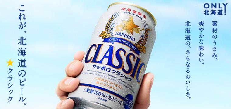 北海道のビール
