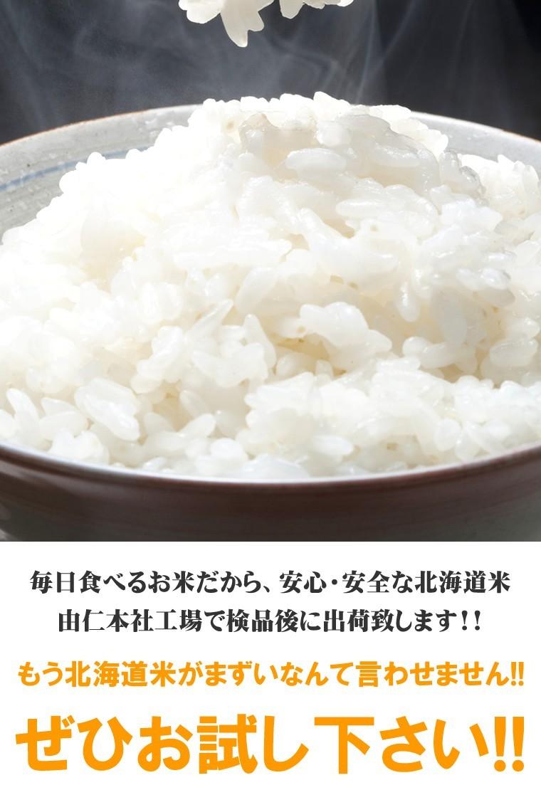 【送料無料】ゆめぴりか 10kg(白米)