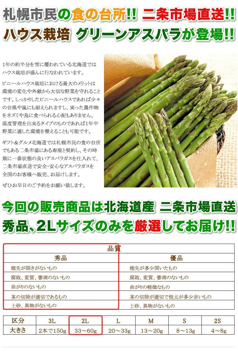 【送料無料】北海道産 アスパラガス