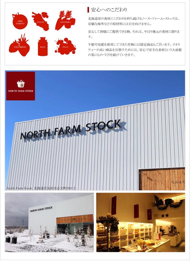北海道 ノースファームストック
